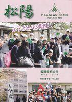 PTA広報紙「松陽」103号_表紙