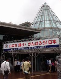 北海道大会