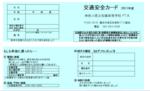 交通安全カード