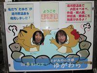 201410_yugawara_09.jpg