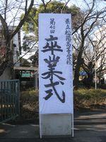 2014_03_graduation_party_02.jpg