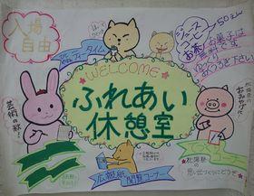 2014_festival_fureai_04.jpg