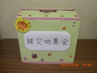 donationbox01.jpg