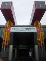 関東地区高等学校PTA連合会大会