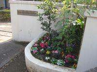 校門の花壇